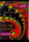 Nizarian Variations of Arabic Maqam of Love